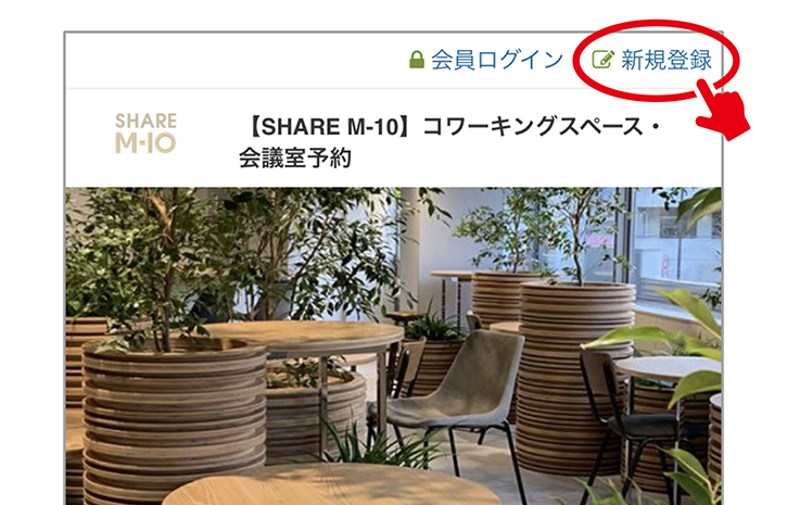SHARE M-10新規登録