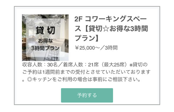 SHARE M-10貸切予約